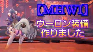 【ゲーム実況】モンスターハンターワールドアイスボーン 実況 参加OK! MIYU-ダックハムチャンネル