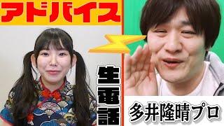 【カリスマ降臨】雀士・多井隆晴プロに生電話!アドバイスを胸にゲーム実況した結果…