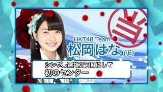 HKT48 8thシングル選抜発表〜松岡はなセンター