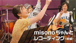 ヘキサゴン・ロンハー以来の共演!misonoちゃんと真剣にレコーディングしてみた