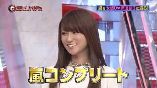 【嵐にしやがれ】ニノミ屋 女優の深田恭子