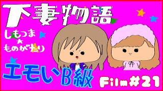 【映画紹介|下妻物語】深田恭子と土屋アンナの青春映画Bシネマチャンネル 第22回