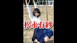【松永有紗】~制服~『俺のスカート、どこ行った?』出演~太田茉莉