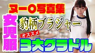 【合法ロリ巨乳】グラビアアイドル 禁断の裏側トーク④