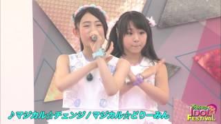 【OFFICIAL】マジカル☆どりーみん『マジカル☆チェンジ』(TIF2015)