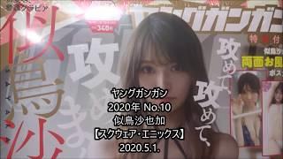 ヤングガンガン 2020年 No.10 似鳥沙也加【スクウェア・エニックス】