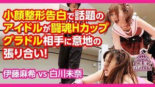 伊藤麻希 vs 白川未奈 2019.5.5 Maki Ito vs Mina Shirakawa 板橋大会
