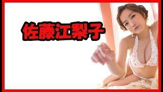 【佐藤江梨子】大磯ロングビーチキャンペーンガール【Eriko Sato】【Kawaii 水着 写真館】