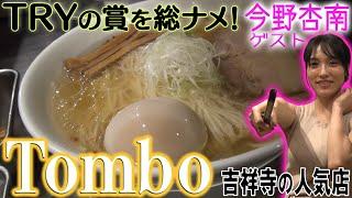 Tombo 【ラーメン侍】#031 ゲストは今野杏南ちゃん!