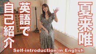 夏来唯 英語で自己紹介 グラビア学園  Self-introduction in English Yui Natsuki