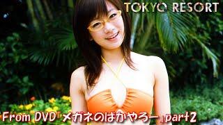 時東ぁみ「Idiot in glasses」part2 グラビア