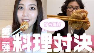 【罰ゲーム有り】お料理3番勝負!2品目!