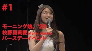 Morning Musume'20 Makino Maria Birthday Event #1
