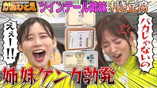 【夏菜&朝日奈央】ツインテール姉妹が超難関の利き豆腐に挑戦!