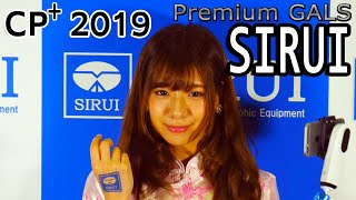 【CP+2019】 SIRUI コンパニオン 星島沙也加①【プレミアムギャルズ】