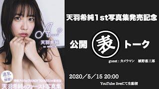 天羽希純1st写真集「A …?」発売記念トーク公開 表 トーク