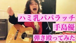 【弾き殴ってみた】ハミ乳パパラッチ/手島優NYOUTUBER