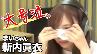 桜井玲香の卒業で新内眞衣号泣!乃木坂46