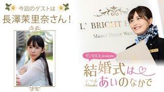 【ゲスト:長澤茉里奈】結婚式は あいのなか で【#58】