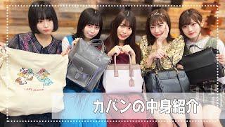 【What's in my bag?】アイドルのカバンの中身紹介♡