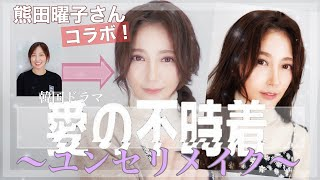 【コラボ企画】熊田曜子さんの『愛の不時着』ユンセリメイクをプロのヘアメイクが解説してみた