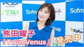 【レジェンド】熊田曜子『Twin Venus』DVD紹介コメント ソフマップ【グラビア】