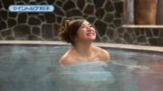 マイントピア別子 愛川ゆず季天空の湯篇 30秒