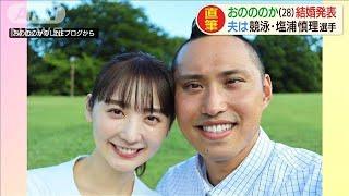 おのののか結婚発表 お相手は水泳・塩浦慎理選手(2020年9月9日)