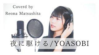 夜に駆ける / YOASOBI covered by 松下玲緒菜