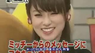 『嵐の宿題くん』2007年03月12日 | 深田恭子