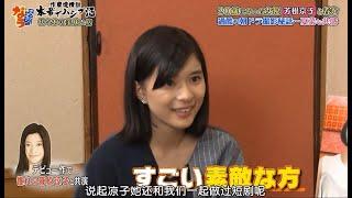 『ダウンタウンなう』芳根京子が人生初の日本酒でハジける!朝ドラで大号泣…夏菜と共感しまくりVol 2
