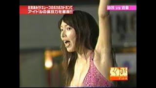 グラビアアイドル 水上でキャットファイト!!爆乳ポロリ!プロレス技も飛び出す!小林恵美 vs 近藤春菜!!