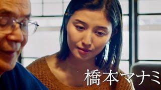 山形県出身の峯田和伸・橋本マナミの方言も炸裂!映画『越年 Lovers』予告編