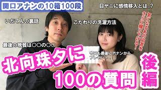 【関口アナンの10箱100段】#4 北向珠夕に100の質問~後編~