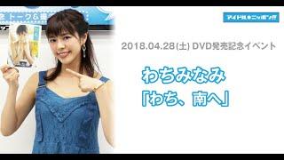 【わちみなみ】DVD発売記念イベント・終了後コメント