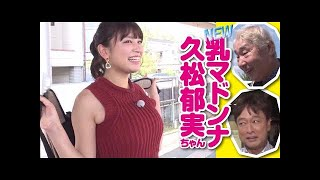 新(乳)マドンナ  久松郁実ちゃん