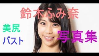 【グラビアアイドル】鈴木ふみ奈  『美尻集+バスト集』 写真集