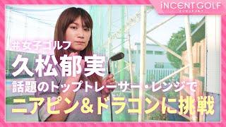 【女子ゴルフ】久松郁実がニアピン&ドラコンに挑戦!!話題のトップトレーサー・レンジのゲームモードとは!?