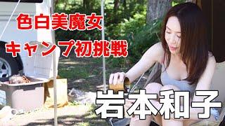 【キャンプ女子】色白美魔女 アラフォー岩本和子 人生初のキャンプ挑戦☆