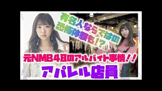 【元NMB48肥川彩愛さん】アパレルでの稼ぎ方教えます!まさかの恐怖体験がやばすぎた・・・