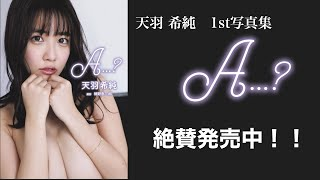 天羽希純1st写真集 「A…?」 発売記念トレーラー