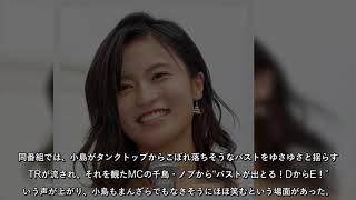 """小島瑠璃子、異例のD⇒Eバスト成長""""発表""""に「育胸相手はやはり…」と騒然!"""