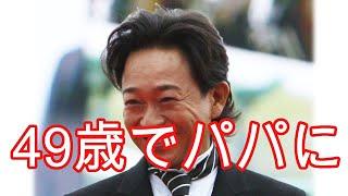TOKIO城島茂「頑張らねば」49歳パパに…25歳年下妻、菊池梨沙が第1子出産