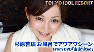 杉原杏璃 Anri Sugihara「杏limited」 お風呂でアワアワシーン グラビア