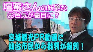 [第53話]壇蜜さんのせいではないのですが…宮城の観光PR動画で大炎上の理由とは?