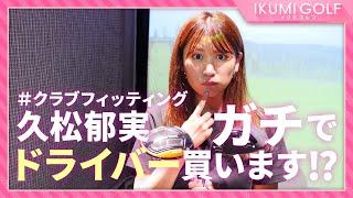 【クラブフィッティング】久松郁実がガチでドライバーを購入!?フィッティングで自分に合ったクラブを発見!!