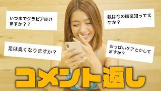 橋本梨菜がコメント返しします!!!