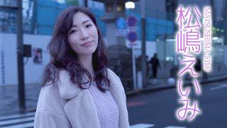 松嶋えいみ【PV2021】