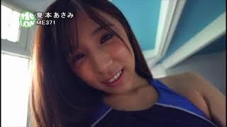私のオトナ部分 夏本あさみ Japanese sexy beautiful girl kawaii Japonesa hermosa chica アイドル動画
