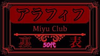 【裏と表】 アラフィフ  Miyu Club